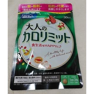 ファンケル(FANCL)の大人のカロリミット30回分(ダイエット食品)