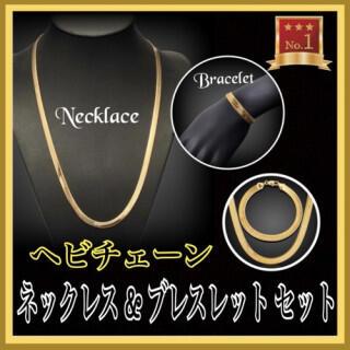 スネークチェーン ネックレス ブレスレット セット 7mm幅 ゴールド ヘビ