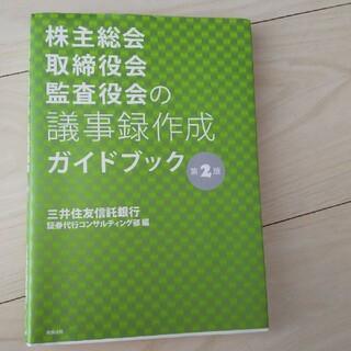 株主総会・取締役会・監査役会の議事録作成ガイドブック