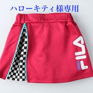 フィラ(FILA)のTEGTEG スカート 130  140 二枚セット(スカート)