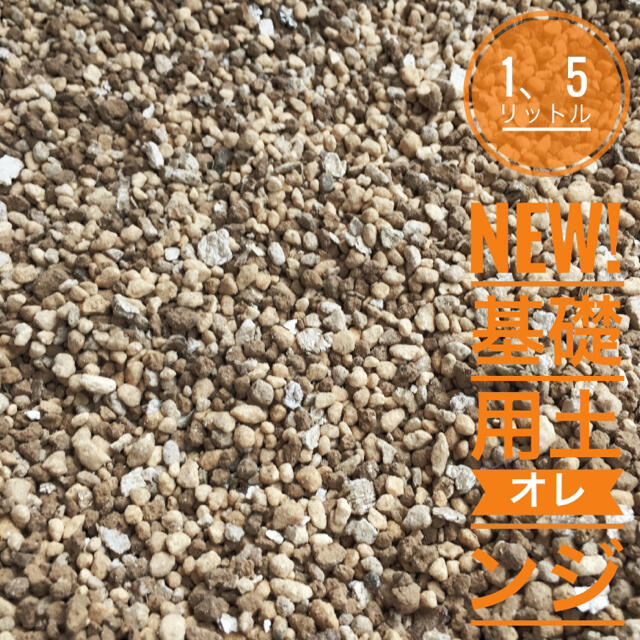 多肉植物・サボテン用土、基礎用土オレンジ1、5リットル ハンドメイドのフラワー/ガーデン(その他)の商品写真