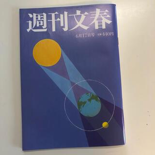 ブンゲイシュンジュウ(文藝春秋)の週刊文春 2021年 6/17号(ニュース/総合)