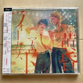 ●じゃのめ● ドラマCD 黄昏アウトフォーカス overlap●内田雄馬●(CDブック)