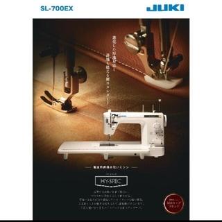 【新品未使用品】JUKI ジューキ SL-700EX 職業用ミシン