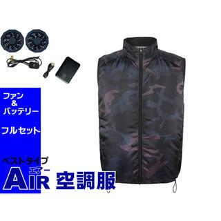 空調服 すぐ使える フルセット ベスト 迷彩 作業着 スポーツウェア(その他)