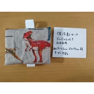 恐竜 ティラノサウルス グレー 保冷剤ケース ゴム付き ハンドメイド(外出用品)