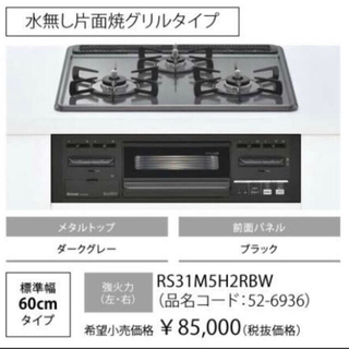 リンナイ(Rinnai)のRinnai ガスコンロ (プロパンガス)(調理機器)