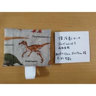 恐竜 グレー×チェック 保冷剤ケース ゴム付き ハンドメイド(外出用品)