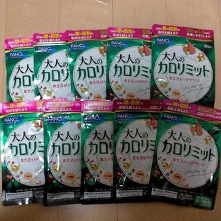 ファンケル(FANCL)の大人のカロリミット 30回分×10袋(ダイエット食品)