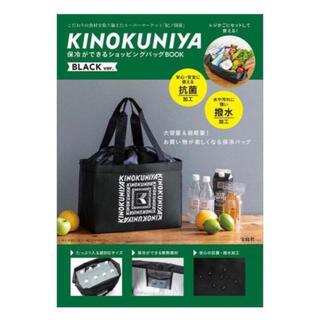 宝島社 - KINOKUNIYA/保冷ができるショッピングバッグ/紀伊国屋/レジバッグ/大