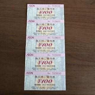 イオン(AEON)のイオン北海道株式会社 株主様ご優待券 5枚 期限間近(ショッピング)