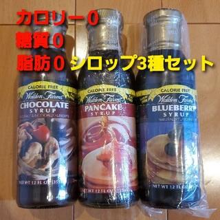 ノンカロリーシロップ カロリーゼロシロップ ダイエット 糖質制限に 3本セット