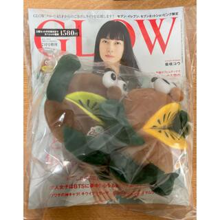 宝島社 - GLOW グロー 7月号増刊号 ゼスプリ キウイブラザーズ