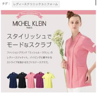 MICHEL KLEIN - スクラブ白衣