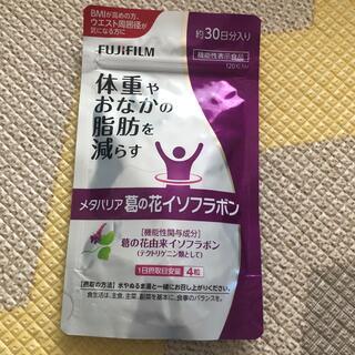 フジフイルム(富士フイルム)のメタバリア 葛の花 イソフラボン 30日分(ダイエット食品)