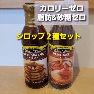 ダイエットに ノンカロリーシロップ カロリーゼロシロップ 糖質制限 カロリーフリ