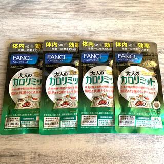 ファンケル(FANCL)のFANCL大人のカロリミット15日分×4袋(ダイエット食品)