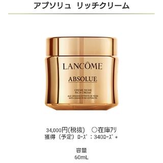LANCOME - 匿名発送 60ml【未開封】ランコム アプソリュ リッチクリーム