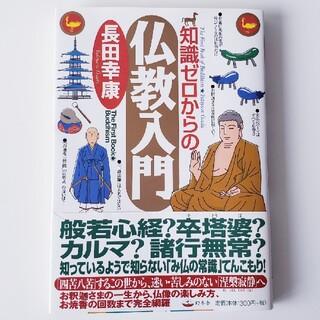 幻冬舎 - 知識ゼロからの仏教入門