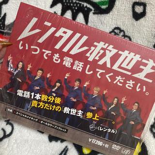ジャニーズ(Johnny's)のレンタル救世主 DVDBOX(TVドラマ)