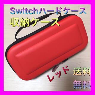 Switch ハードケース 収納ケース レッド(その他)