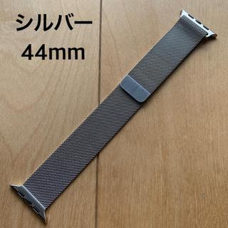 Apple Watch - Apple Watch 純正 ミラネーゼループ シルバー 44mm