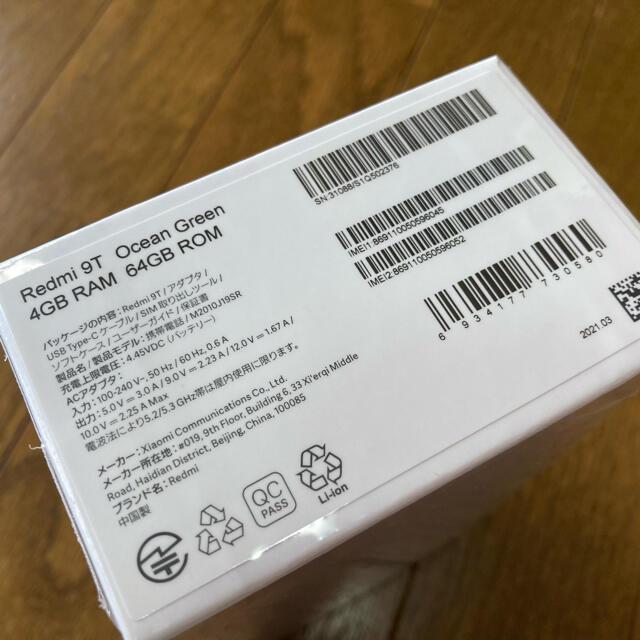 ANDROID(アンドロイド)の【新品未使用】Xiaomi Redmi 9T オーシャングリーン SIMフリー スマホ/家電/カメラのスマートフォン/携帯電話(スマートフォン本体)の商品写真