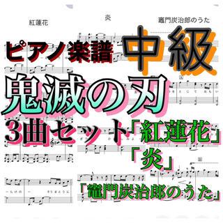 中級 ピアノ楽譜 鬼滅の刃 3曲セット「紅蓮花」「炎」「竈門炭治郎のうた」(ポピュラー)
