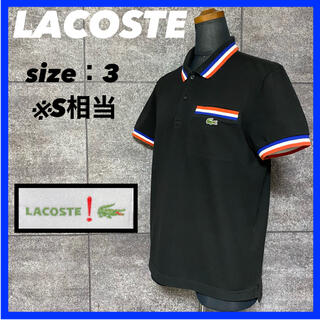 LACOSTE - LACOSTE ラコステ ポロシャツ サイズ3 メンズS相当 襟ライン