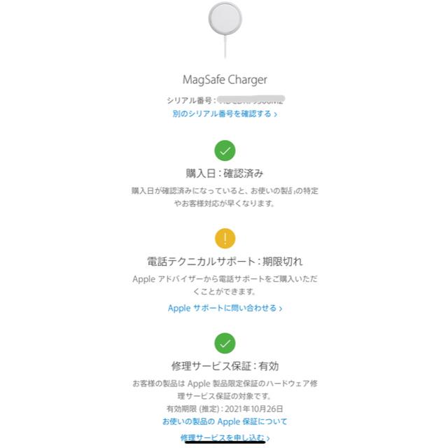 Apple(アップル)のApple純正 Magsafe 充電器 美品 スマホ/家電/カメラのスマートフォン/携帯電話(バッテリー/充電器)の商品写真