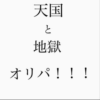 ユウギオウ(遊戯王)の遊戯王! 天国と地獄オリパ! 一口分!(Box/デッキ/パック)