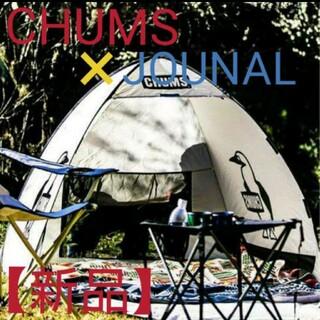 CHUMS - チャムス ポップアップテント ジャーナルスタンダード別注 限定モデル