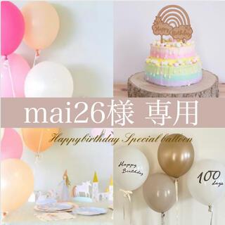 【こはmama♡様】風船 セット 誕生日 人気 オシャレ ブラウン 人気(その他)