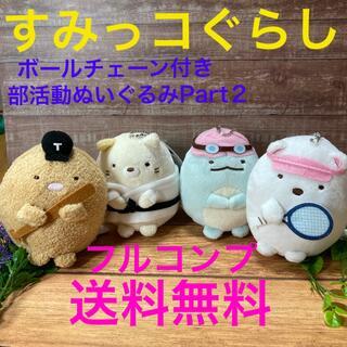 サンエックス - 新品☆すみっコぐらしボールチェーン付き部活動ぬいぐるみPart2☆コンプリート