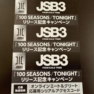 三代目 J Soul Brothers - 三代目JSOULBROTHERS シリアルアクセスコード