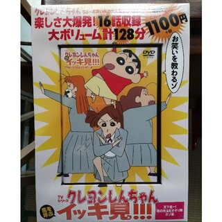 DVD>TVシリーズクレヨンしんちゃん嵐を呼ぶイッキ見!!!天下統一!花の埼玉紅