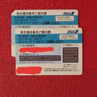 ANA株主優待券 2枚セット(航空券)