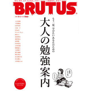 BRUTUS (ブルータス) 2021年 7/1号
