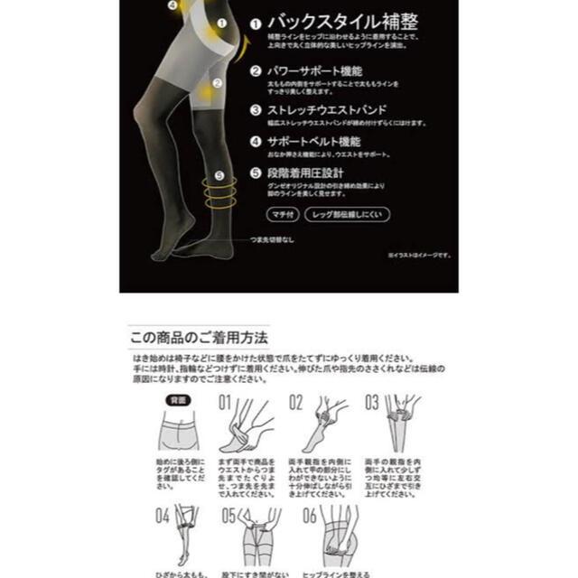 GUNZE(グンゼ)の【新品】RIZAP ヒップアップ 着圧ストッキング ヌードベージュ 3足❗️ レディースのレッグウェア(タイツ/ストッキング)の商品写真