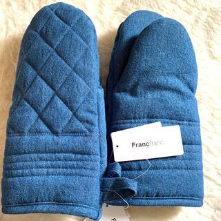 フランフラン(Francfranc)のFrancfranc ブリム ミトン 鍋つかみ ネイビー(その他)