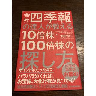ダイヤモンドシャ(ダイヤモンド社)の会社四季報の達人が教える10倍株・100倍株の探し方(ビジネス/経済)