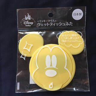 ディズニー(Disney)のディズニー ミッキー  ウエットティッシュふた(ベビーおしりふき)