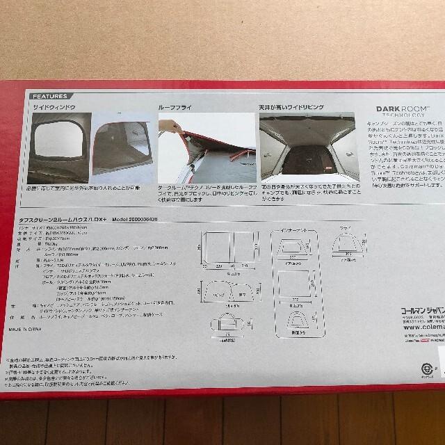 Coleman(コールマン)のタフスクリーン2ルームハウス LDX+ スポーツ/アウトドアのアウトドア(テント/タープ)の商品写真