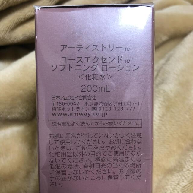 Amway(アムウェイ)のアーティストリー 化粧水 コスメ/美容のスキンケア/基礎化粧品(化粧水/ローション)の商品写真