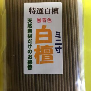 線香  特選白檀(無着色)ミニ寸