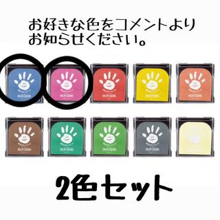 手形スタンプパッド パームカラーズ(手形/足形)