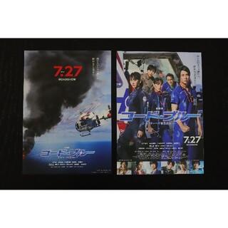 【映画チラシ】コード・ブルー【B5】(印刷物)