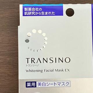 TRANSINO - 2箱★トランシーノ 美白シートマスク パック美白 美肌 美容液 日焼け対策