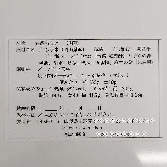 本格中華  台湾ちまき6個  送料込み  即購入歓迎 食品/飲料/酒の加工食品(その他)の商品写真