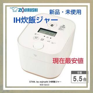 象印 - ZOJIRUSHI 象印 STAN. IH炊飯ジャー(5.5合炊き)